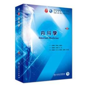 内科学 第9版 正版  葛均波、徐永健、王辰  9787117265416
