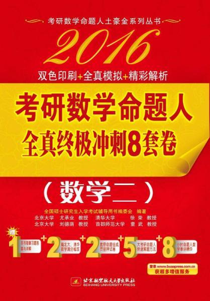 2016考研数学命题人全真终极冲刺8套卷(数学二)