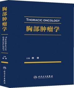 胸部肿瘤学
