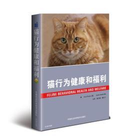 猫病学第四版+猫行为健康和福利 正版  伊罗娜罗丹(Ilona Rodan),沙拉赫尔斯(Sara  9787511635853