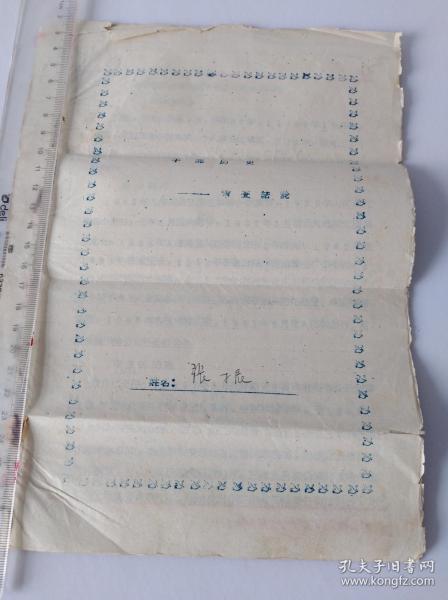 1956年干部历史审查结论    匪军官  满40元包邮。如图。品自定。