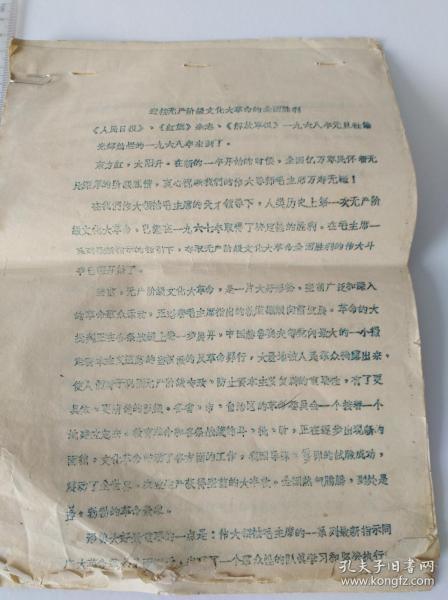 迎接无产阶文化大革命的全面胜利  满40元包邮。如图。品自定。