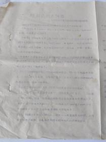 陈白达同志讲话 中央领导同志讲话摘录  满40元包邮。如图。品自定。
