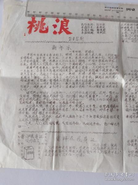 桃浪 215期  满40元包邮。如图。品自定。