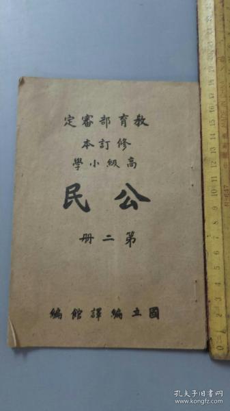 北平片艳纸本教育部公民