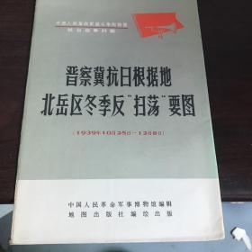 晋察冀抗日根据地北岳区冬季反打荡要图