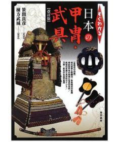 图书  日本盔甲·武具 すぐわかる日本の甲冑·武具 东京美术简明系列