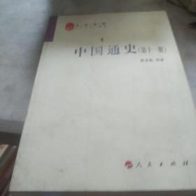 人民文库  中国通史 第十一册