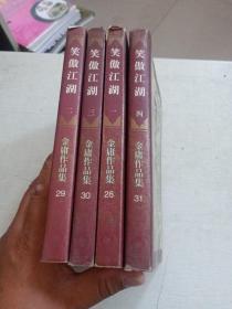 笑傲江湖    全四册   (1994一版一印)