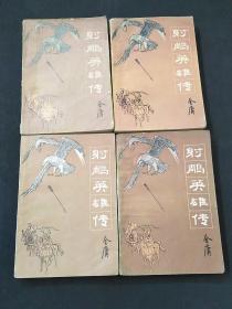 射雕英雄传~全四册