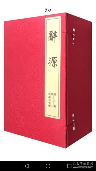 辭源(第3版線裝本 套裝19冊)