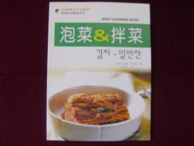 韩国时尚健康料理:泡菜&拌菜