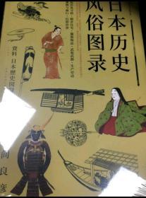 日本历史风俗图录