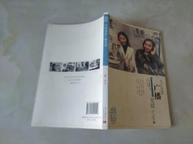 当代北京社会生活史话丛书:当代北京广播史话