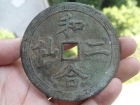 铜钱和合二仙品相好尺寸:7.1x7.1x0.3cm重:66.7g喜欢的可联系