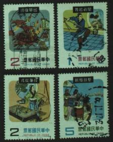 台湾邮政用品、邮票、故事、民间故事一套4全