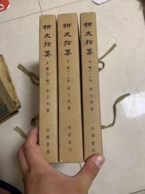 柳文指要((上下 两部 三盒装 全14册)【16开 带盒套 1971年9月一版一印  非馆藏  无章无字!