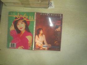 少女杂志    149