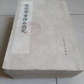 脂砚斋重评石头记(1、2、3)册