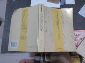 美术术语与技法词典  库2