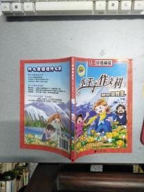 南方分级阅读一年级——《秘密金莲花——下》董宏猷作文童话小王子作文树系列之一