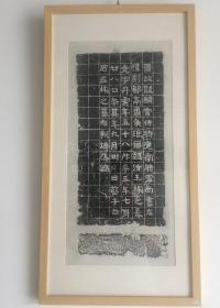 【九雁斋景本】 | 东晋·王丹虎墓志 | 底本版本为初拓整纸本 | 九雁斋精印
