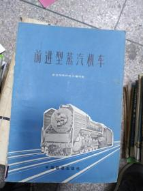 (正版16) 前进型蒸汽机车