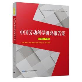 中国劳动科学研究报告集(2016年度)