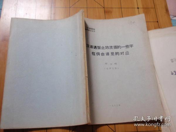 漢語遇蟹止效流攝的一些字在侗臺語里的對應(16開 油印 65頁)著名語言學家邢公畹教授手稿一頁,書內有少量批注和讀書筆記! 080307-a