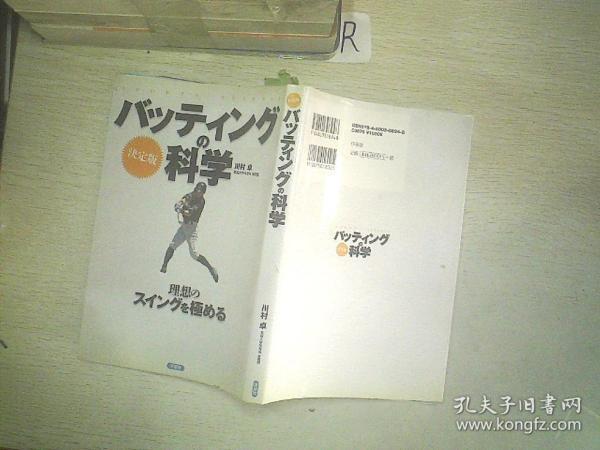 日文  科学  01 ,