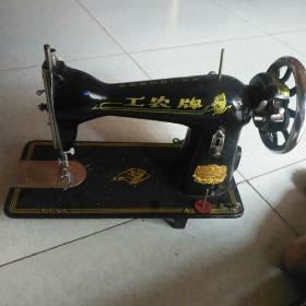 工農牌老縫紉機
