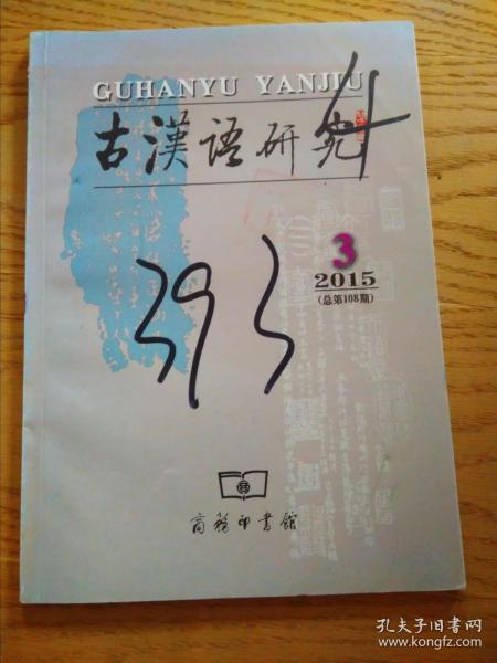 古漢語研究2015-3(108)