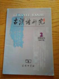 古漢語研究2015-2(107)