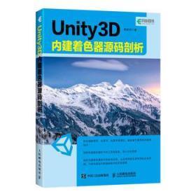 【正版】Unity 3D 内建着色器源码剖析 熊新科著