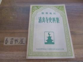 邯郸地区清真寺史料集