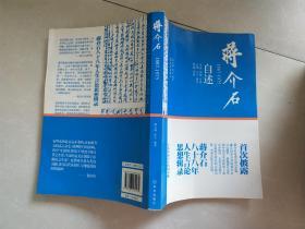 蒋介石1887-1975