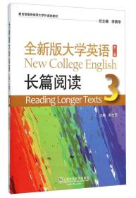 全新版大学英语(第二版 3) 长篇阅读
