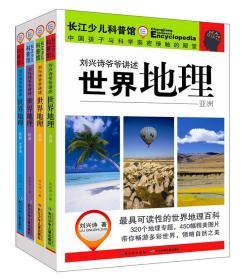 现货:刘兴诗爷爷讲述世界地理(全四册):非洲美洲大洋洲欧洲拍 刘