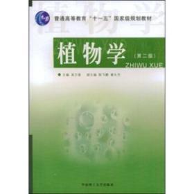 """普通高等教育""""十一五""""国爱级规划教材:植物学第二2版 吴万春"""