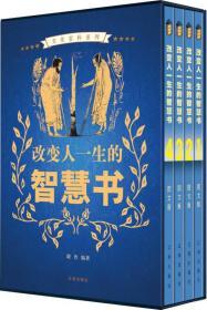 文化百科系列:改变人一生的智慧书(图文版)(套装全4卷)