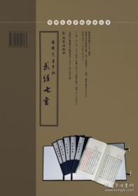 王阳明文献集成(全141册)