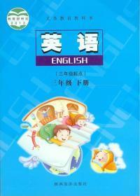 陕旅版小学3三年级下册英语课本陕西旅游出版社教材教科书