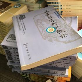 汉英语言对比概论/商务馆对外汉语专业本科系列教材