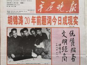 平原晚报创刊号,2004年,有创刊词,总书记题词手迹,范志毅祝词手迹,32版