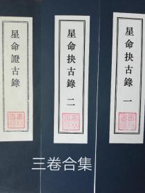 星命抉古录,星命证古录,三卷合集