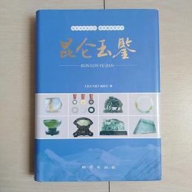 昆仑玉鉴[全一册精装本]〈2013年北京初版发行〉
