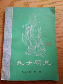 孔子研究1988-1(9)