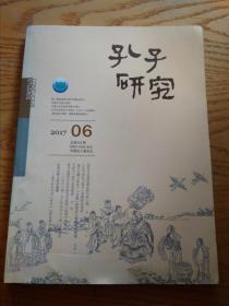 孔子研究2017-6(164)