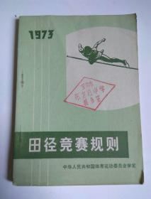 包邮 1973年 田径竞赛规则