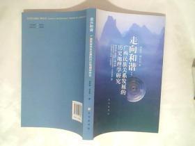走向和谐:广西民族关系发展的历史地理学研究